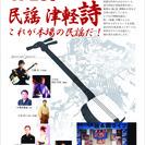 11月23日(祝)第七回津軽三味線 汝&我コンサート