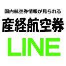 愛媛県にお住まいの方々にお得な航空券情報