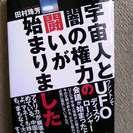 『宇宙人と闇の権力の闘いが始まりました』 田村珠芳 宇宙 本