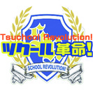 ツクール革命!~日本テレビ『スクール革命!』企画演出家黒川高トークライブ~の画像