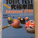 TOEICスコア700以上の方向け単語集+CD(きわめたん)