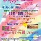 はぴま1周年記念イベント