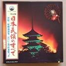 全集レコード9枚組 「日本民謡のすべて」 (津軽三味線競演集つき)