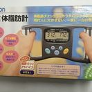オムロン 体脂肪計 HBF-302  新品未開封