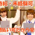 【土日祝日】キャンペーンスタッフ!【時給1500円~】(週払い可)