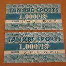 タナベスポーツ商品券2000円分