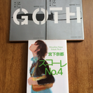 小説3冊「スコーレNo.4」宮下奈都 「GOTH上下巻」乙一