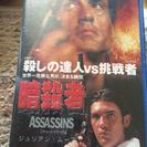 ★中古品★暗殺者 VHS版
