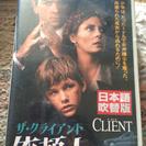 ★中古品★依頼人 VHS版