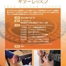 YEF Japanの無料アコースティックギターレッスン
