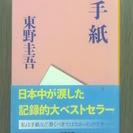 手紙:東野圭吾