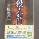 殺人の門:東野圭吾