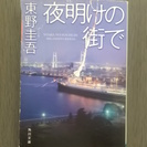 夜明けの街で:東野圭吾