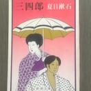 三四郎:夏目漱石