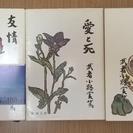 武者小路実篤 友情など3冊