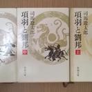 項羽と劉邦:司馬遼太郎
