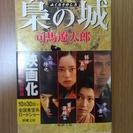 梟の城:司馬遼太郎