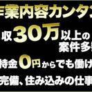 未経験からでも月収30万円以上!