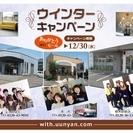 【ウィンターキャンペーン* 2015 ありがとうセール実施中!】