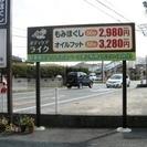 浜松市南区のリラクゼーション、ボディケアライク - 地元のお店