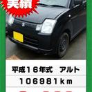 不要になった車・廃車にしたい車でお困りの方 − 岐阜県