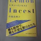 小池真理子、「レモン・インセスト」