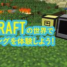 Minecraft(マインクラフト)の世界でプログラミングの世界を...