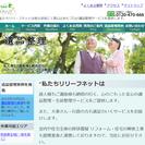 奈良での遺品整理・生前整理・清掃はリリーフネットへ