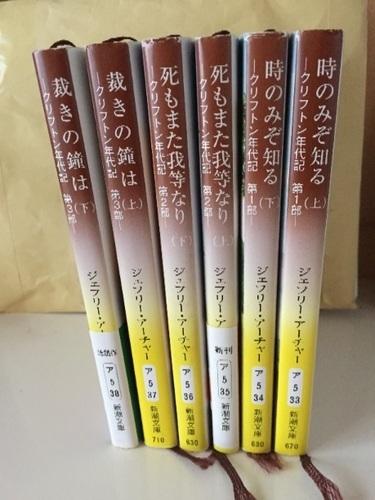 ジェフリーアーチャー6冊☆クリフトン年代記1部、2部、3部セット ...