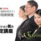 静岡県でたった1日で取得できる【コミュニケーション資格講座】