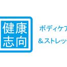 ボディケア講座~初級~ 受講生募集中!