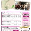 岐阜で気軽に学べる実践心理学スクール!!