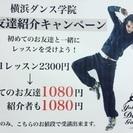 横浜ダンス学院 HIPHOP初心者クラス