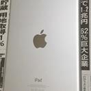 ipad mini 64GB Wi-Fi:A1432 美品