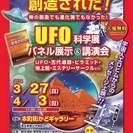 埼玉(秩父)✦UFO科学展 パネル展&講演会