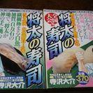将太の寿司全国大会編5冊