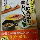 嚥下障害食に対応の本
