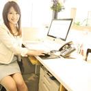 【秘書】デスクサポート/しっかり安定/憧れの職業/待遇良