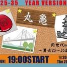 3/20(日)第20回瀬戸コンin丸亀@同世代ver【男女25歳~...