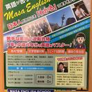 「90分でマスター!〜発音記号〜(Masa English Sc...