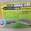 RGB VGA 2分配機
