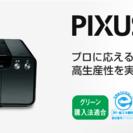 【〜2/20まで】CANON PIXUS PRO-1 ¥20,0...