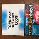 「TOEICテスト 究極の模試 600問」 ※送料込み( toe...