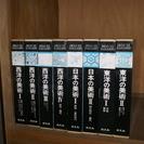 旺文社 全8巻 日本の美術東洋の美術西洋の美術 美品