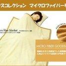 【ハウスコレクション】マイクロファイバー毛布【新品】