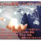 「対話式」Web集客スキルアップセミナー