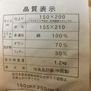 無印良品・羽毛布団(セットで!) - 千代田区
