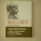 【本】現代人間学 ★未使用の画像