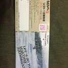 さのさかスキー場1日リフト券!