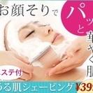 お顔そりで美肌再生✨レディースシェービング✨野田市で女性のお顔剃...